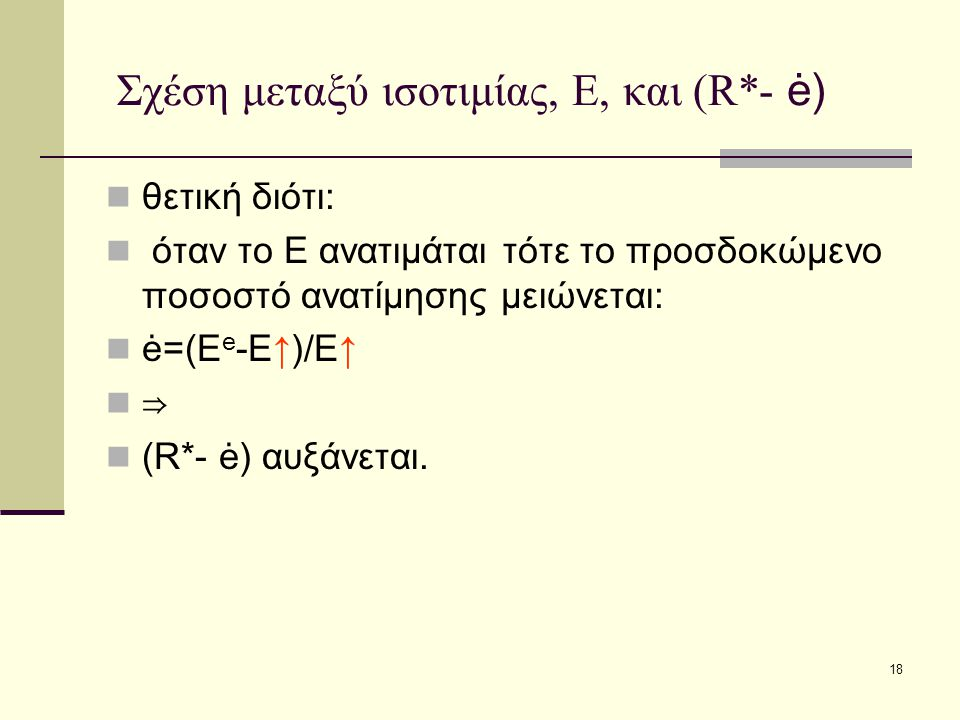 Σχέση μεταξύ ισοτιμίας, Ε, και (R*- ė)