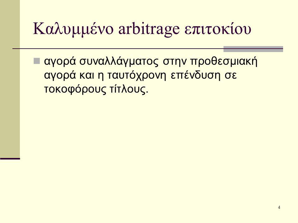 Καλυμμένο arbitrage επιτοκίου