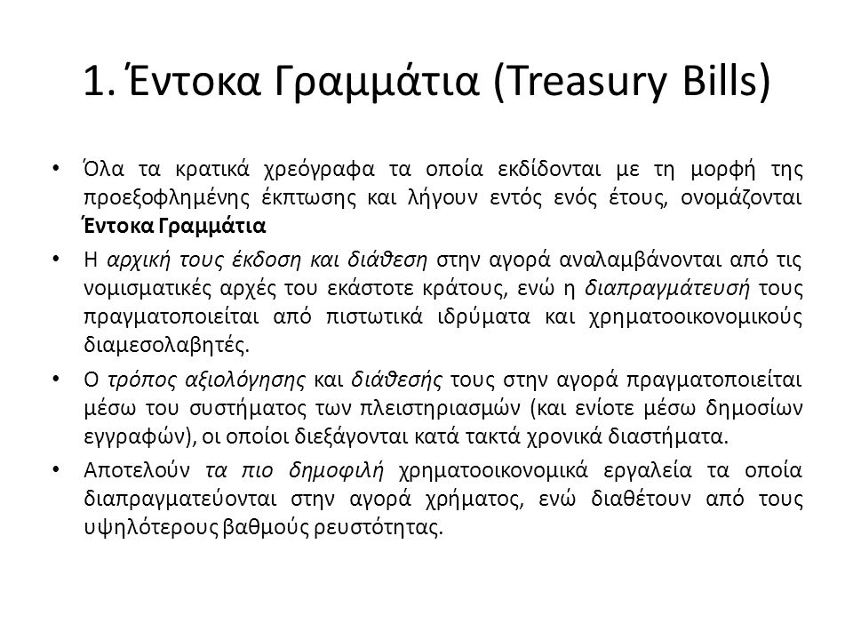 1. Έντοκα Γραμμάτια (Treasury Bills)