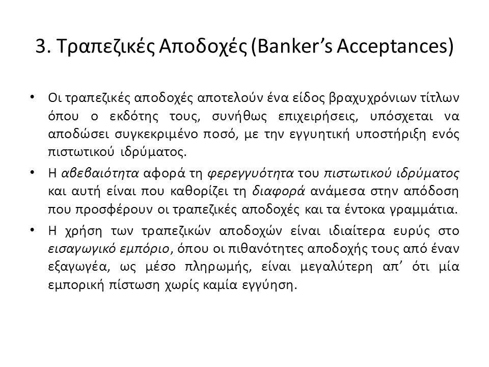 3. Τραπεζικές Αποδοχές (Banker's Acceptances)