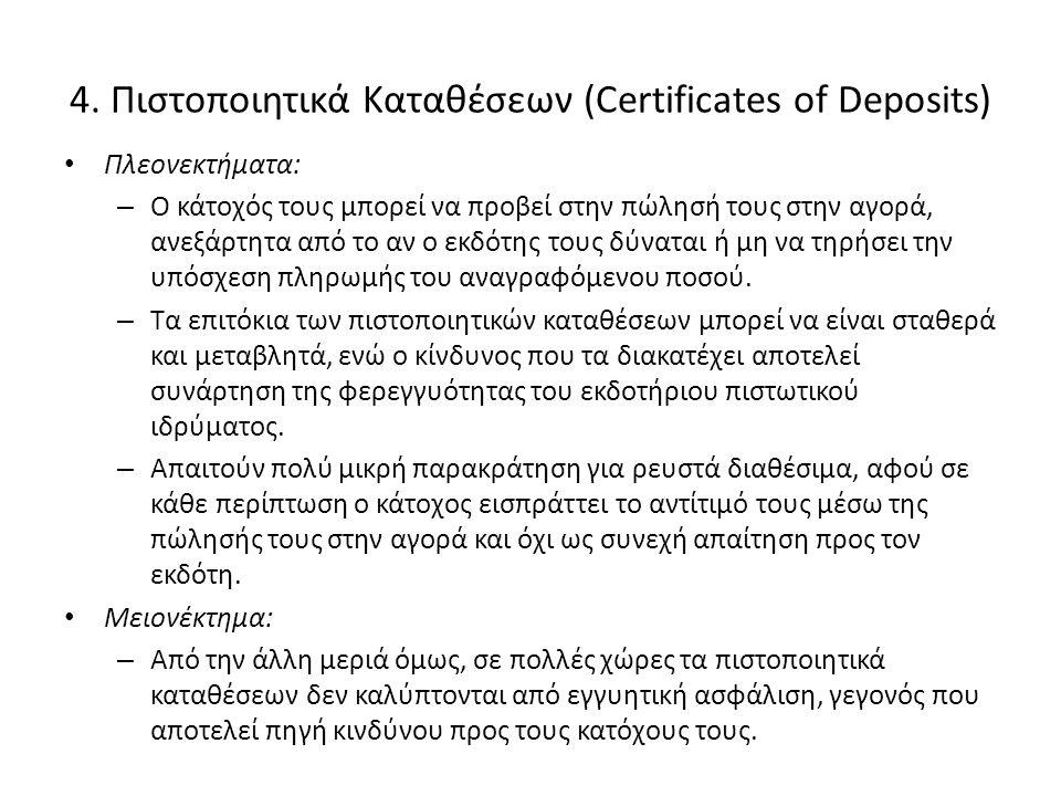 4. Πιστοποιητικά Καταθέσεων (Certificates of Deposits)