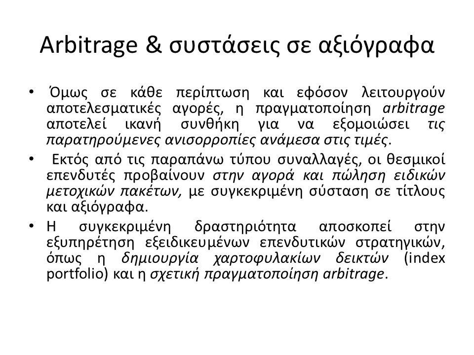 Arbitrage & συστάσεις σε αξιόγραφα