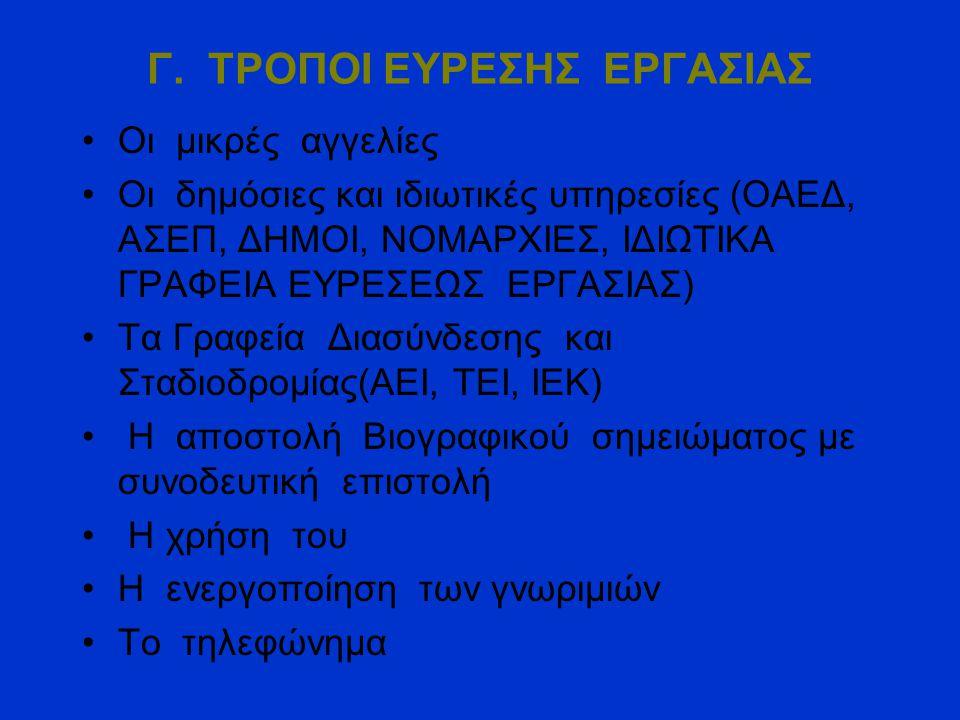 Γ. ΤΡΟΠΟΙ ΕΥΡΕΣΗΣ ΕΡΓΑΣΙΑΣ