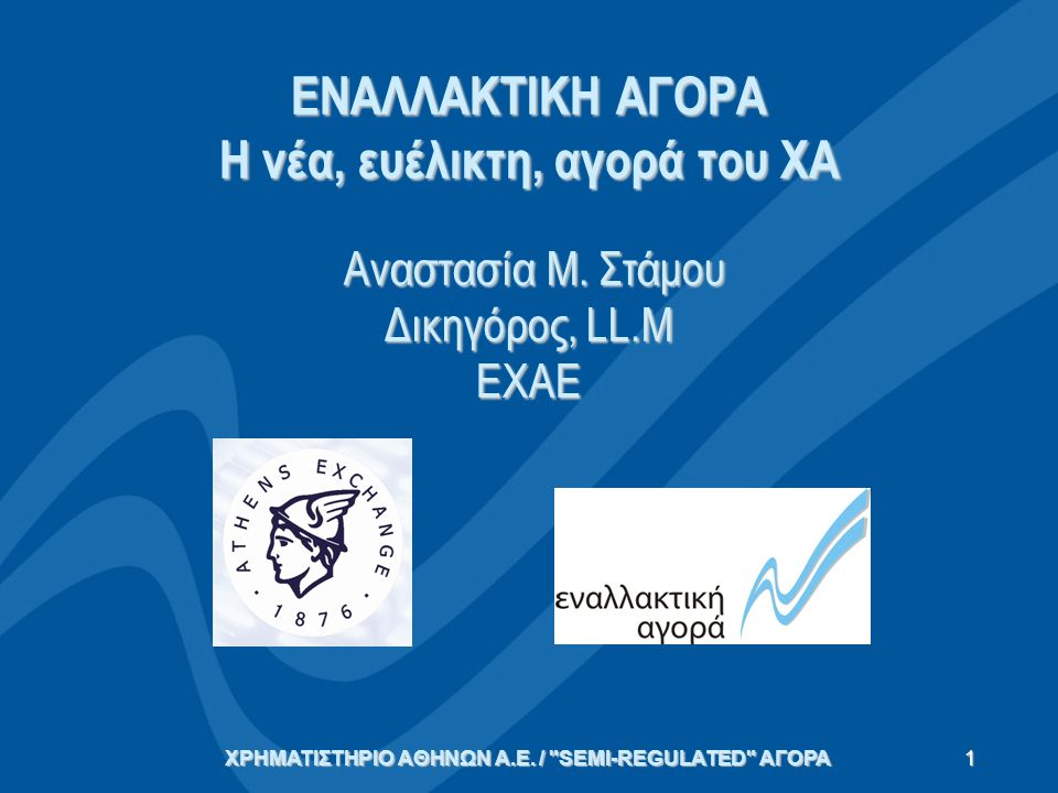 ΧΡΗΜΑΤΙΣΤΗΡΙΟ ΑΘΗΝΩΝ Α.Ε. / SEMI-REGULATED ΑΓΟΡΑ