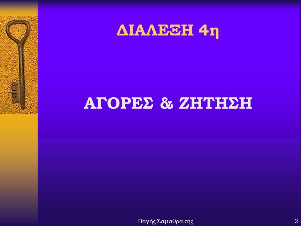ΔΙΑΛΕΞΗ 4η ΑΓΟΡΕΣ & ΖΗΤΗΣΗ Βαγής Σαμαθρακής
