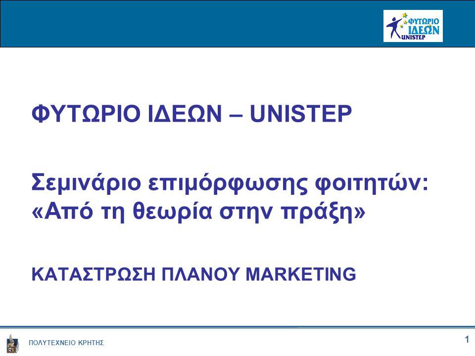 ΦΥΤΩΡΙΟ ΙΔΕΩΝ – UNISTEP