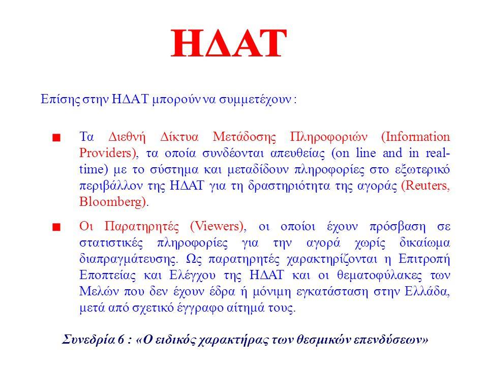Επίσης στην ΗΔΑΤ μπορούν να συμμετέχουν :