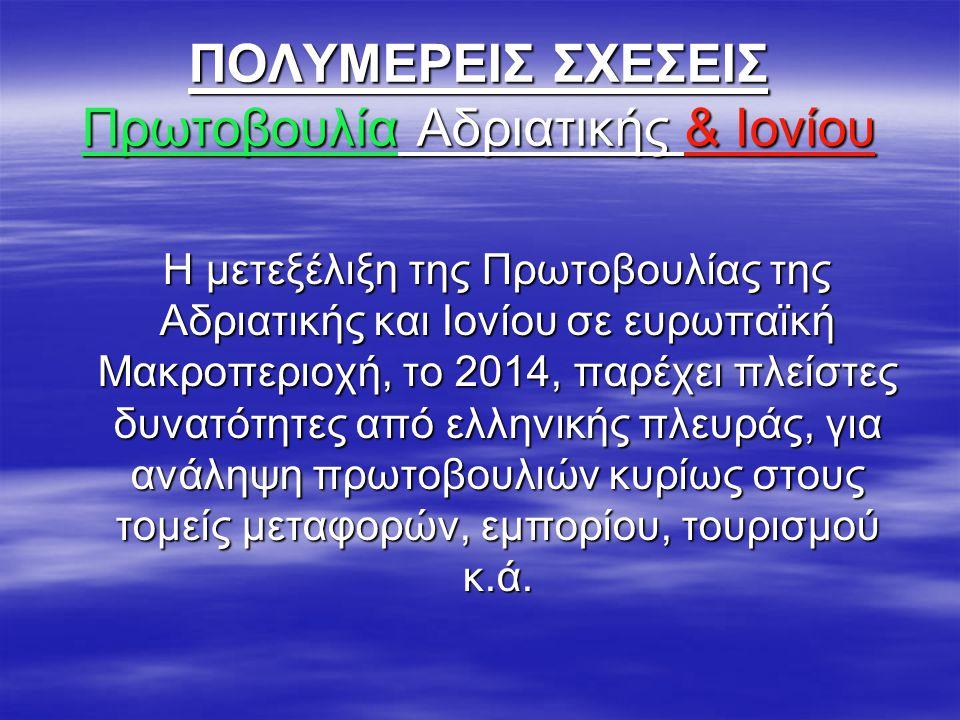 ΠΟΛΥΜΕΡΕΙΣ ΣΧΕΣΕΙΣ Πρωτοβουλία Αδριατικής & Ιονίου