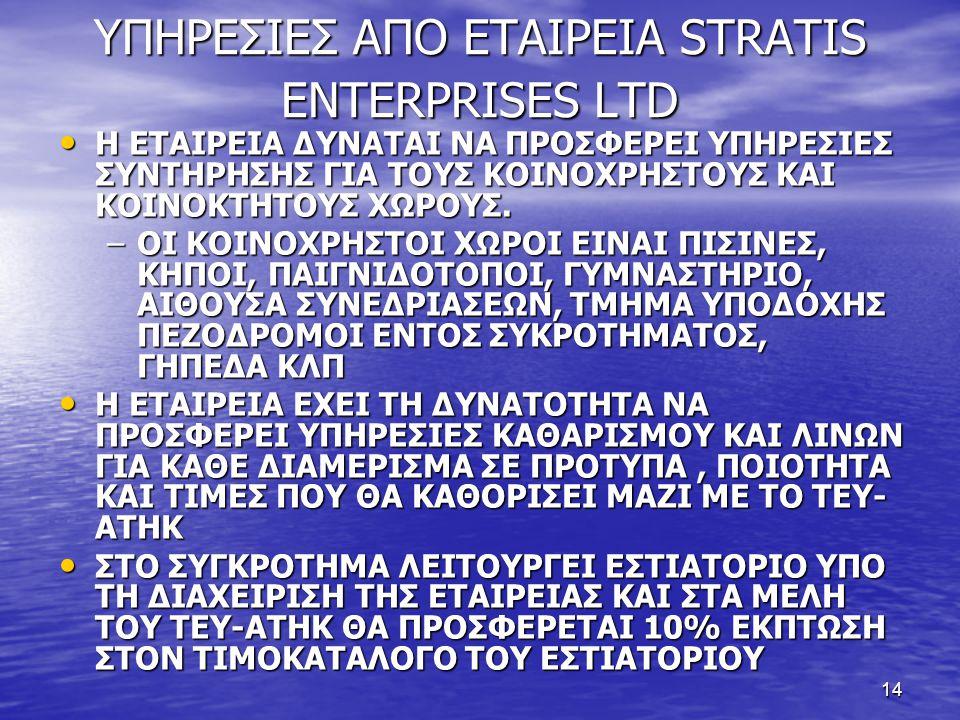ΥΠΗΡΕΣΙΕΣ ΑΠΟ ΕΤΑΙΡΕΙΑ STRATIS ENTERPRISES LTD