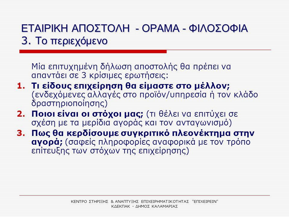 ΕΤΑΙΡΙΚΗ ΑΠΟΣΤΟΛΗ - ΟΡΑΜΑ - ΦΙΛΟΣΟΦΙΑ 3. Το περιεχόμενο