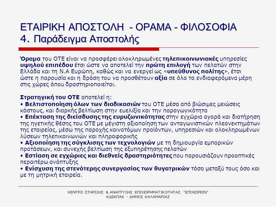 ΕΤΑΙΡΙΚΗ ΑΠΟΣΤΟΛΗ - ΟΡΑΜΑ - ΦΙΛΟΣΟΦΙΑ 4. Παράδειγμα Αποστολής