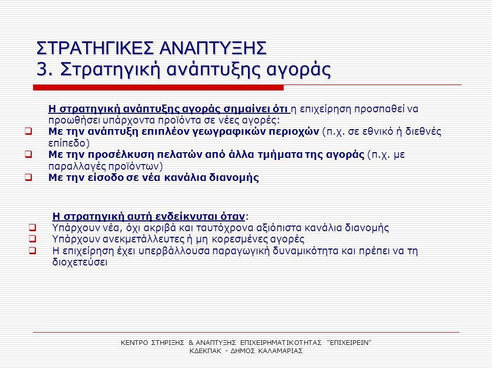ΣΤΡΑΤΗΓΙΚΕΣ ΑΝΑΠΤΥΞΗΣ 3. Στρατηγική ανάπτυξης αγοράς