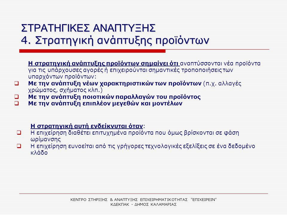 ΣΤΡΑΤΗΓΙΚΕΣ ΑΝΑΠΤΥΞΗΣ 4. Στρατηγική ανάπτυξης προϊόντων