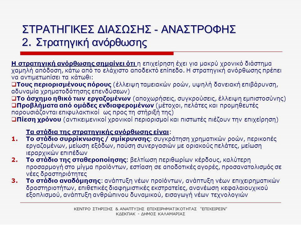 ΣΤΡΑΤΗΓΙΚΕΣ ΔΙΑΣΩΣΗΣ - ΑΝΑΣΤΡΟΦΗΣ 2. Στρατηγική ανόρθωσης