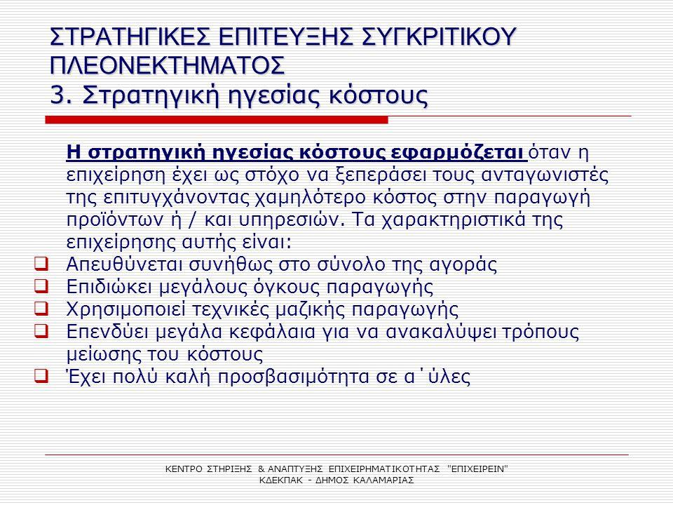 ΣΤΡΑΤΗΓΙΚΕΣ ΕΠΙΤΕΥΞΗΣ ΣΥΓΚΡΙΤΙΚΟΥ ΠΛΕΟΝΕΚΤΗΜΑΤΟΣ 3