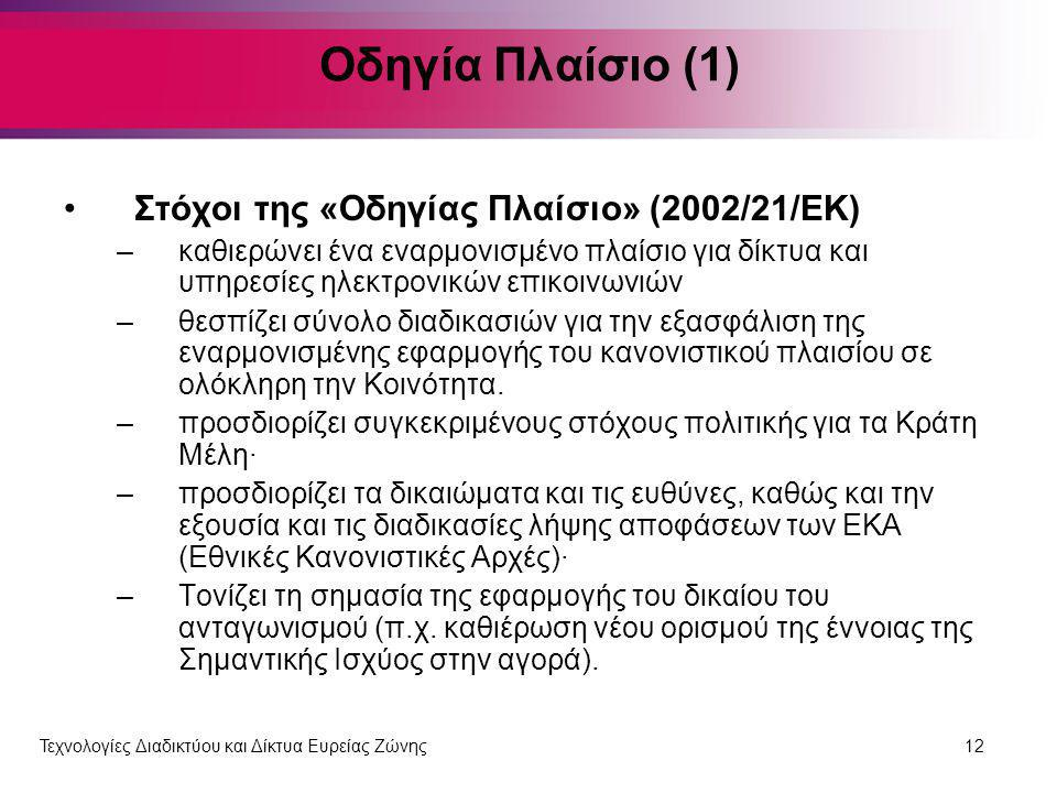 Οδηγία Πλαίσιο (1) Στόχοι της «Οδηγίας Πλαίσιο» (2002/21/ΕΚ)
