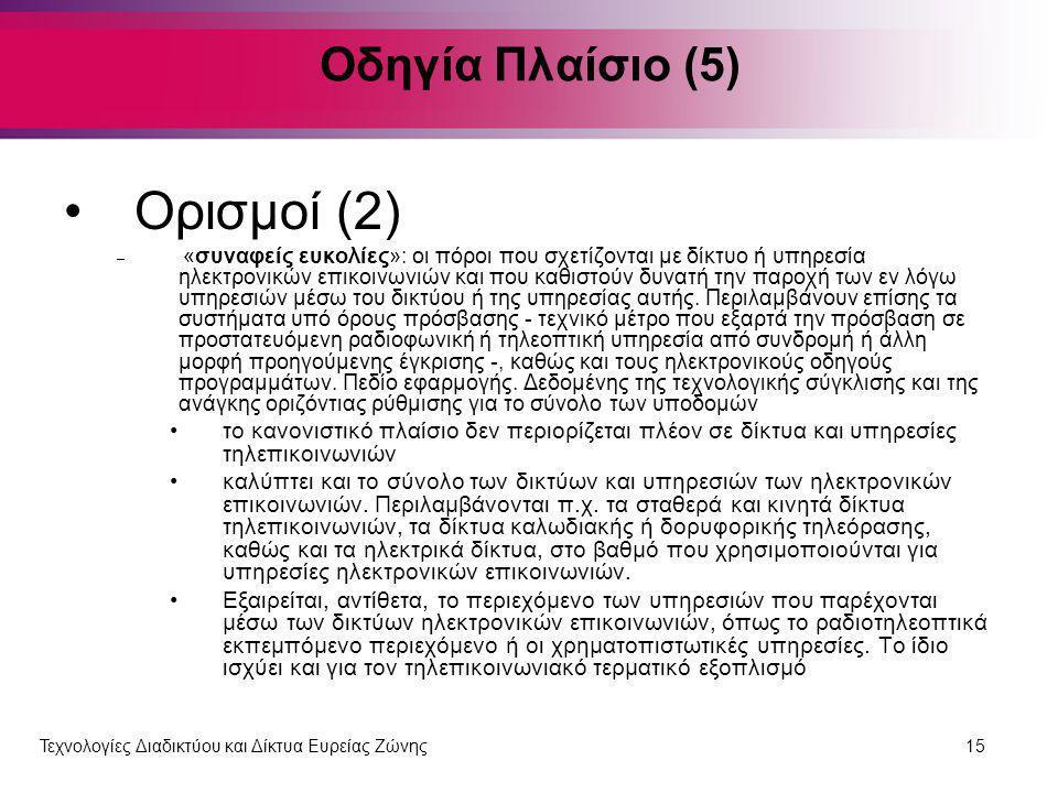 Ορισμοί (2) Οδηγία Πλαίσιο (5)