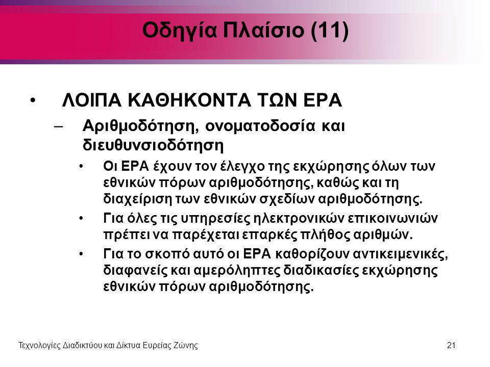 Οδηγία Πλαίσιο (11) ΛΟΙΠΑ ΚΑΘΗΚΟΝΤΑ ΤΩΝ ΕΡΑ