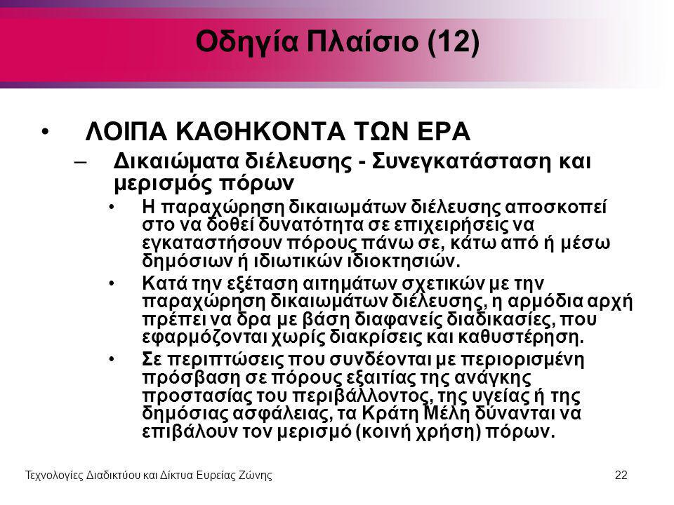 Οδηγία Πλαίσιο (12) ΛΟΙΠΑ ΚΑΘΗΚΟΝΤΑ ΤΩΝ ΕΡΑ