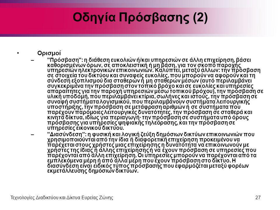 Οδηγία Πρόσβασης (2) Ορισμοί