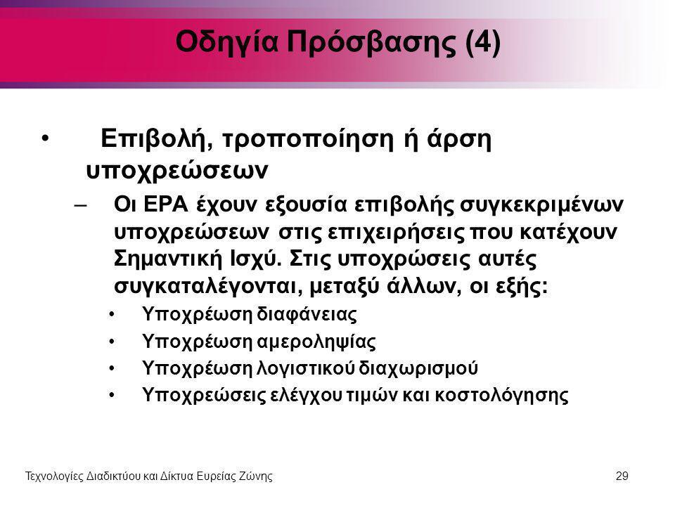 Οδηγία Πρόσβασης (4) Επιβολή, τροποποίηση ή άρση υποχρεώσεων