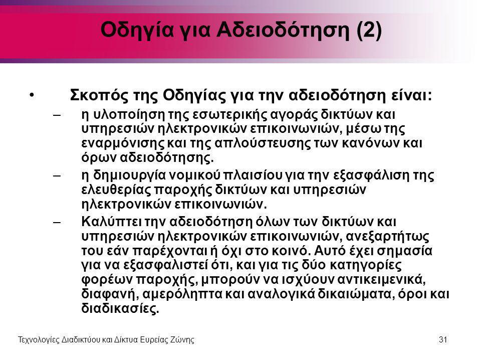 Οδηγία για Αδειοδότηση (2)