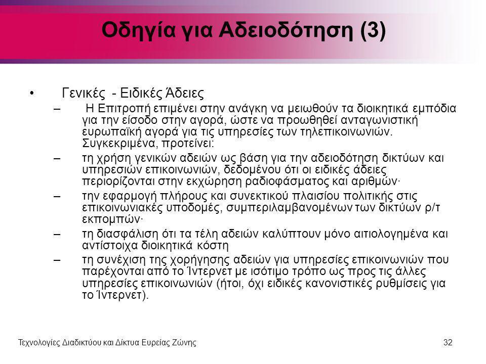 Οδηγία για Αδειοδότηση (3)