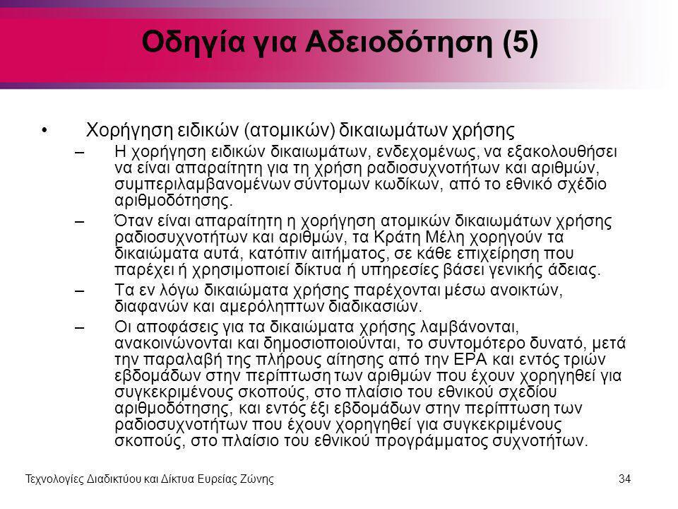 Οδηγία για Αδειοδότηση (5)