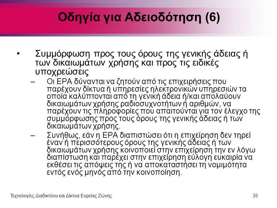 Οδηγία για Αδειοδότηση (6)