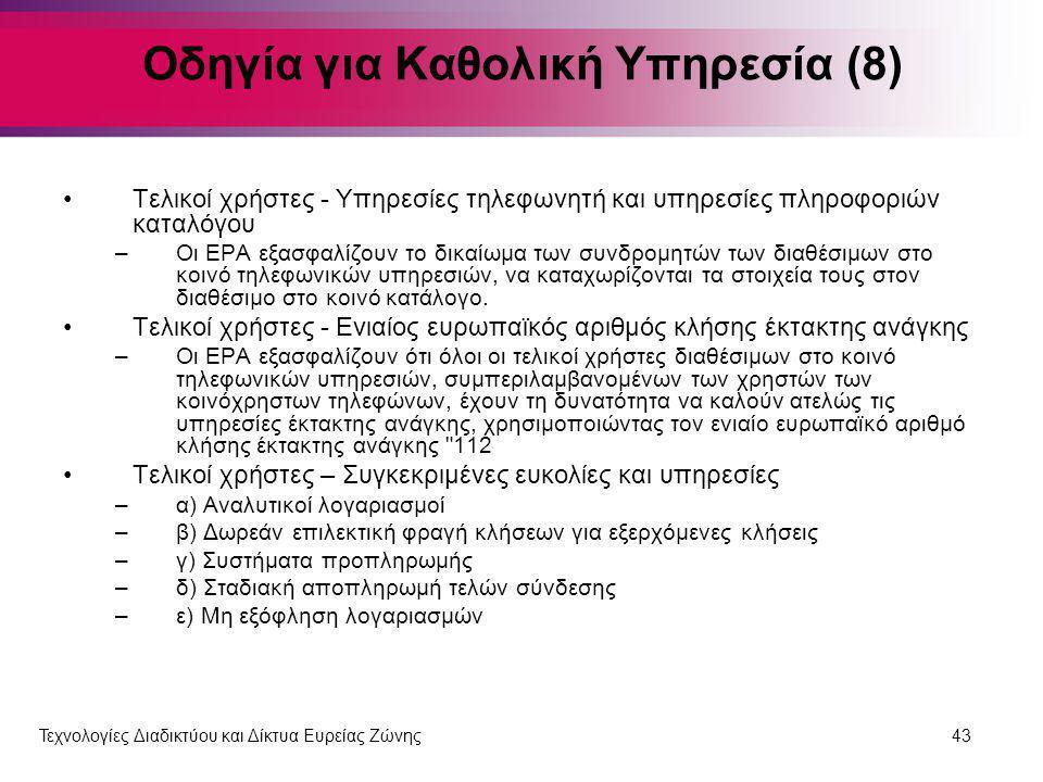 Οδηγία για Καθολική Υπηρεσία (8)