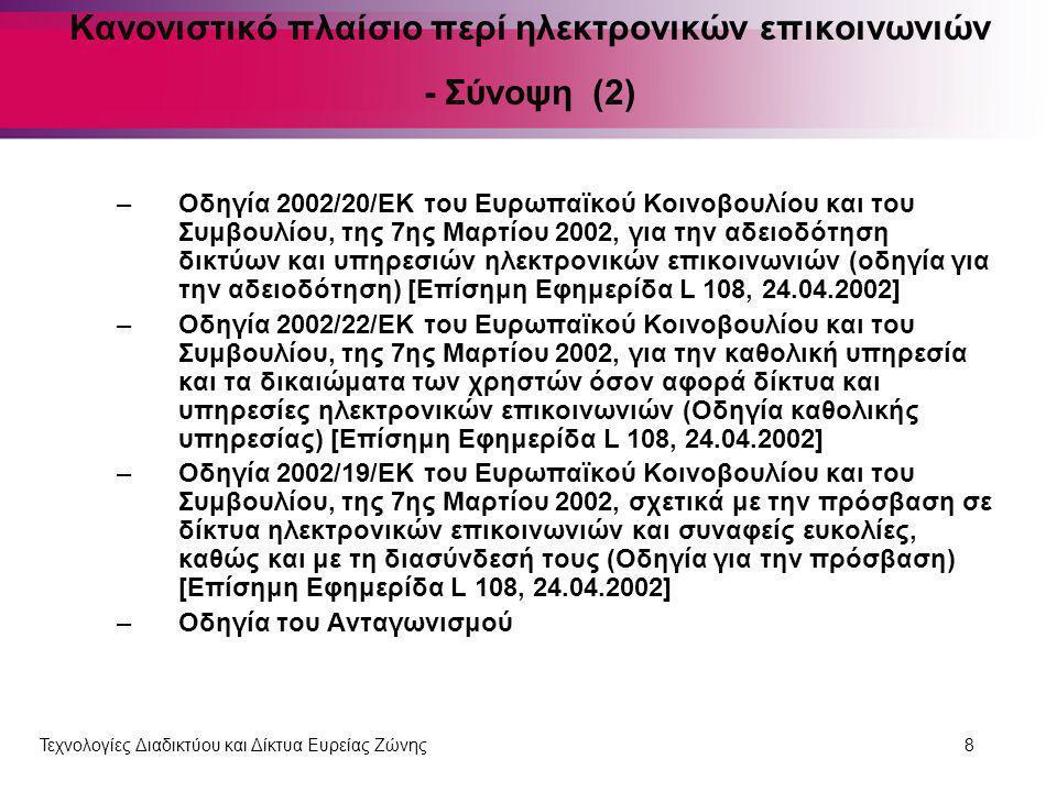 Κανονιστικό πλαίσιο περί ηλεκτρονικών επικοινωνιών - Σύνοψη (2)
