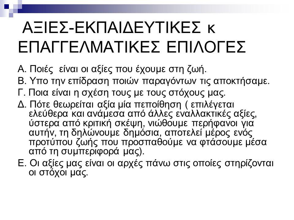 ΑΞΙΕΣ-ΕΚΠΑΙΔΕΥΤΙΚΕΣ κ ΕΠΑΓΓΕΛΜΑΤΙΚΕΣ ΕΠΙΛΟΓΕΣ
