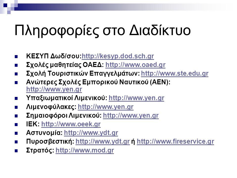 Πληροφορίες στο Διαδίκτυο