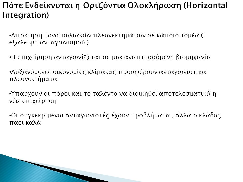 Πότε Ενδείκνυται η Οριζόντια Ολοκλήρωση (Horizontal Integration)