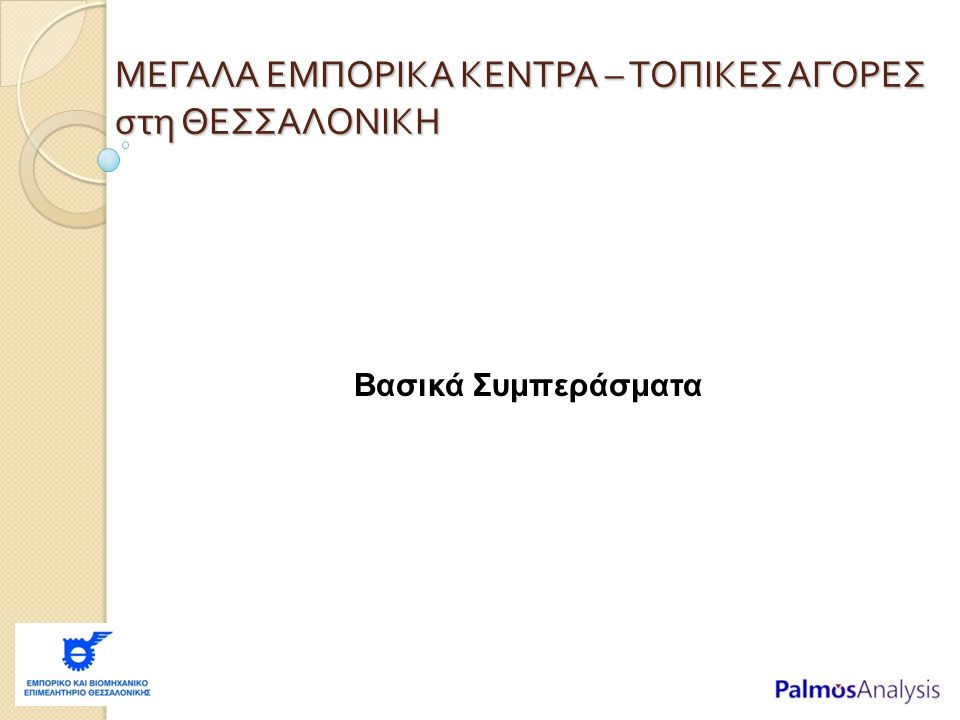 ΜΕΓΑΛΑ ΕΜΠΟΡΙΚΑ ΚΕΝΤΡΑ – ΤΟΠΙΚΕΣ ΑΓΟΡΕΣ στη ΘΕΣΣΑΛΟΝΙΚΗ