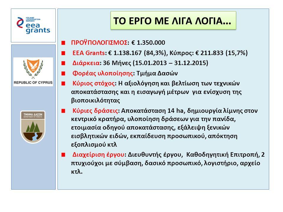 TΟ ΕΡΓΟ ΜΕ ΛΙΓΑ ΛΟΓΙΑ… a ΠΡΟΫΠΟΛΟΓΙΣΜΟΣ: € 1.350.000