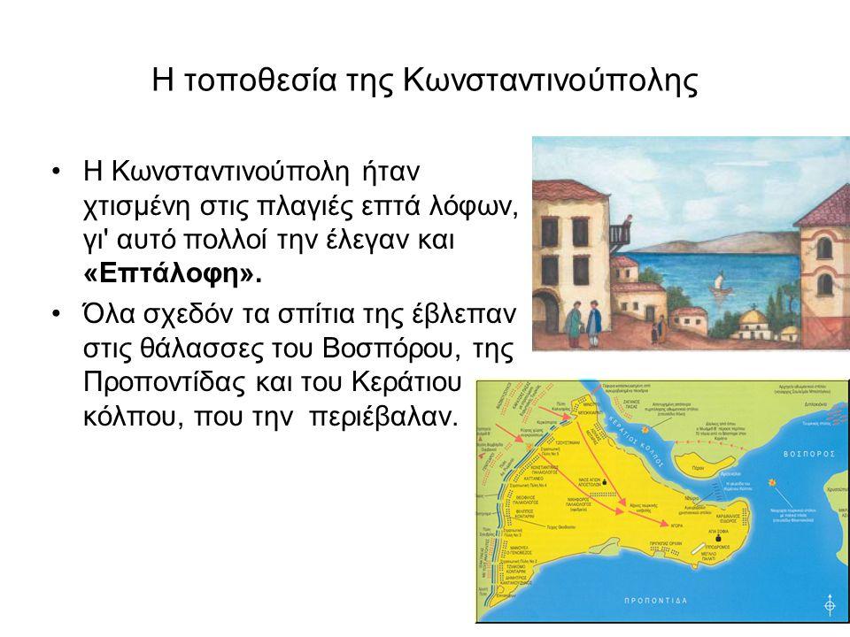Η τοποθεσία της Κωνσταντινούπολης