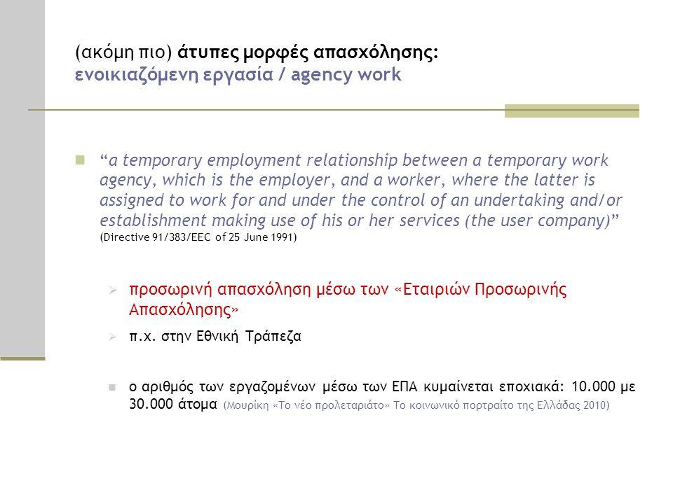 (ακόμη πιο) άτυπες μορφές απασχόλησης: ενοικιαζόμενη εργασία / agency work