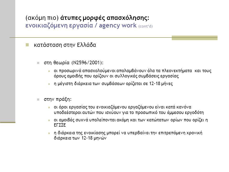 (ακόμη πιο) άτυπες μορφές απασχόλησης: ενοικιαζόμενη εργασία / agency work (cont'd)