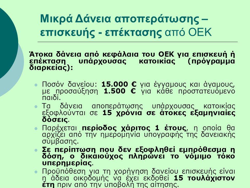 Μικρά Δάνεια αποπεράτωσης – επισκευής - επέκτασης από ΟΕΚ