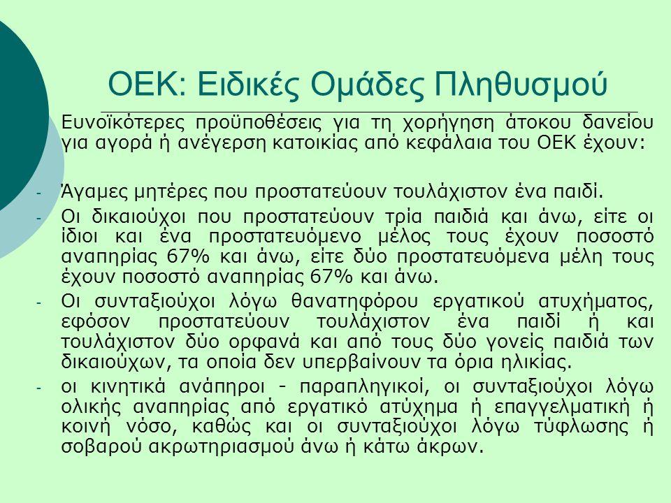 ΟΕΚ: Ειδικές Ομάδες Πληθυσμού