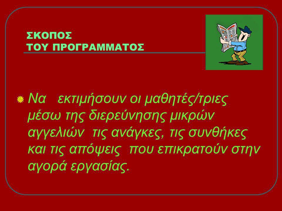 ΣΚΟΠΟΣ ΤΟΥ ΠΡΟΓΡΑΜΜΑΤΟΣ