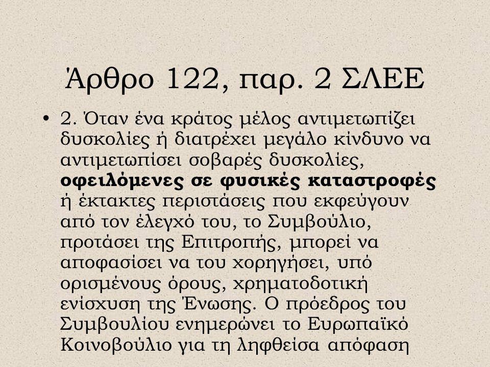 Άρθρο 122, παρ. 2 ΣΛΕΕ