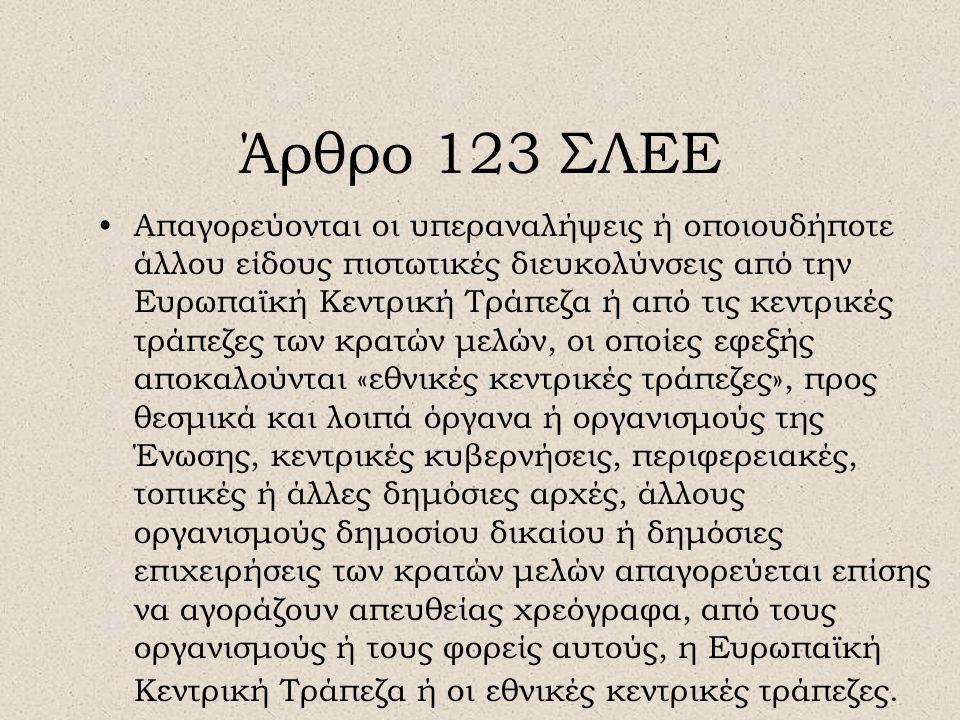 Άρθρο 123 ΣΛΕΕ