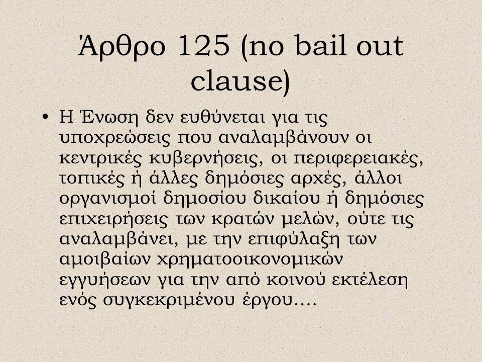 Άρθρο 125 (no bail out clause)