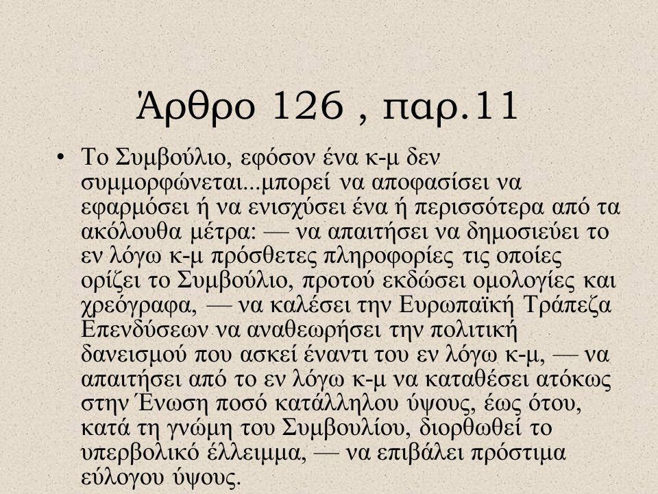 Άρθρο 126 , παρ.11