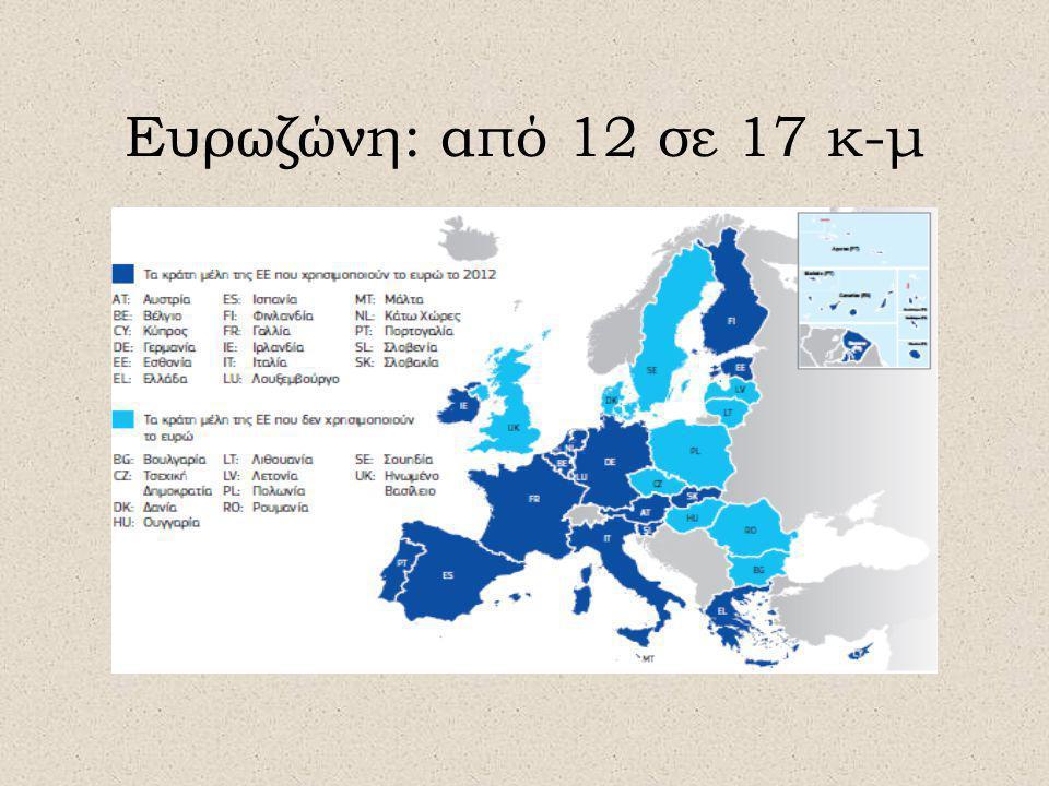 Ευρωζώνη: από 12 σε 17 κ-μ