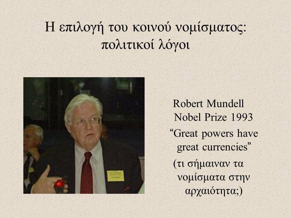 Η επιλογή του κοινού νομίσματος: πολιτικοί λόγοι