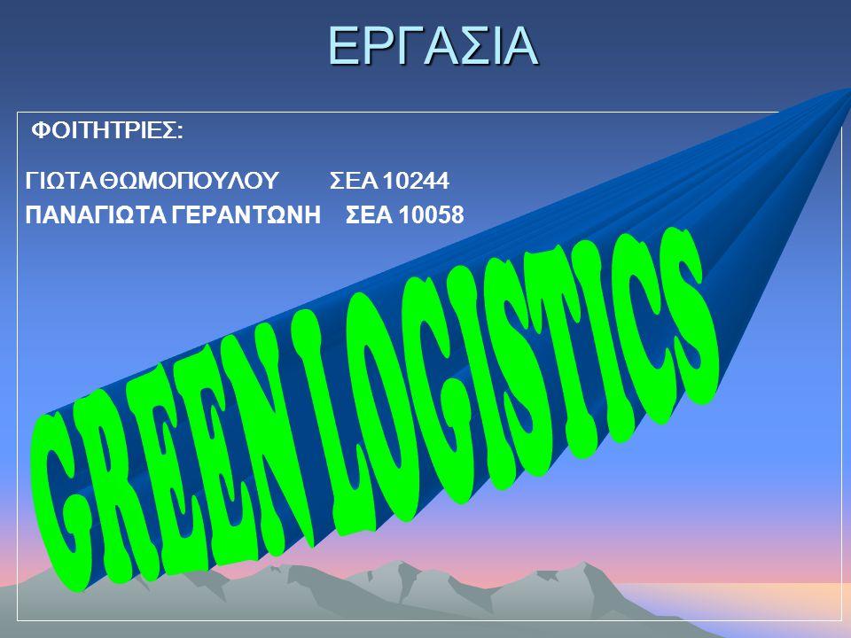 ΕΡΓΑΣΙΑ GREEN LOGISTICS ΦΟΙΤΗΤΡΙΕΣ: ΓΙΩΤΑ ΘΩΜΟΠΟΥΛΟΥ ΣΕΑ 10244