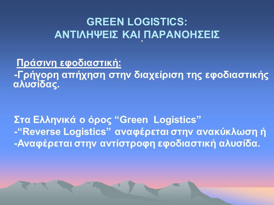 GREEN LOGISTICS: ΑΝΤΙΛΗΨΕΙΣ ΚΑΙ ΠΑΡΑΝΟΗΣΕΙΣ